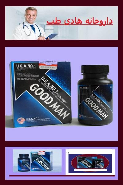 قرص گودمن در داروخانه هادی طب