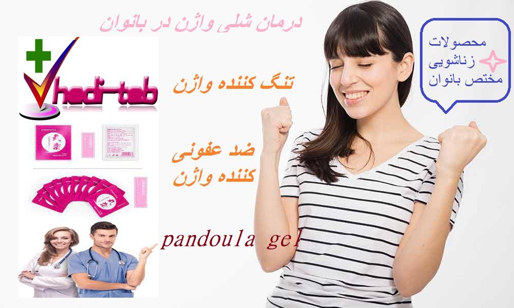 فروش شل تنگ کننده واژن