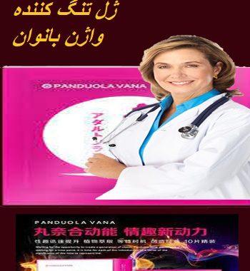 ژل تنگ کننده واژن در داروخانه